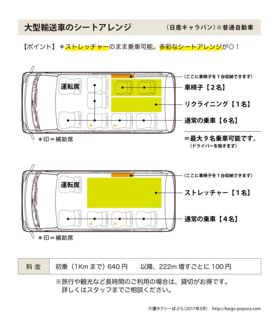seat_l